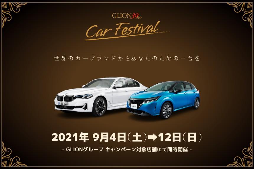 carfestival